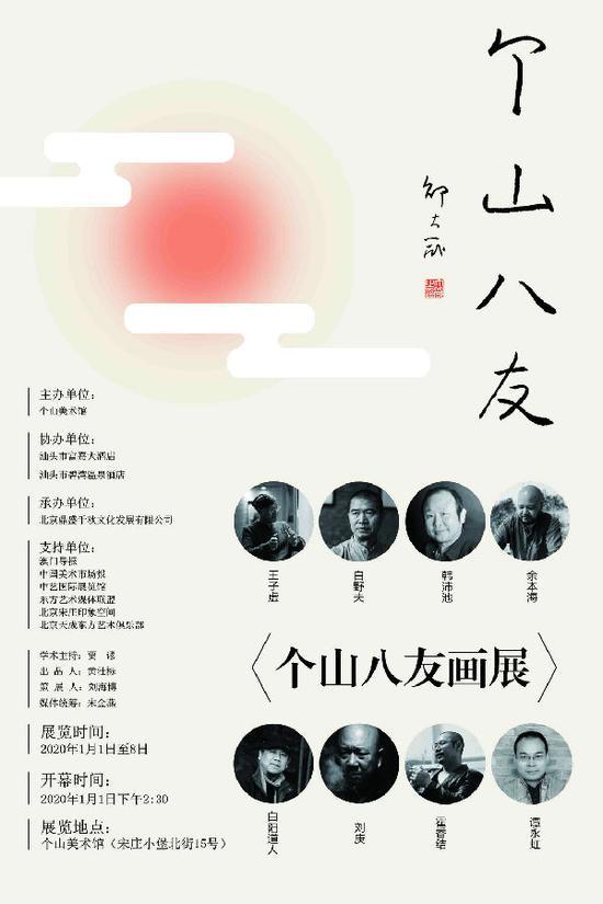 个山八友画展在北京宋庄举行