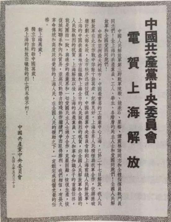 汪观清忆《庆祝上海解放》:无间的合作