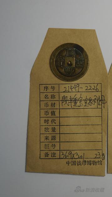 中国钱币博物馆大展跨年:中国货币通史陈列