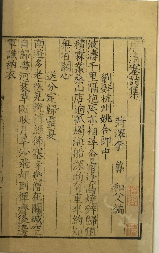 清代苏州潘氏的收藏:从与藏书家黄丕烈交往谈起