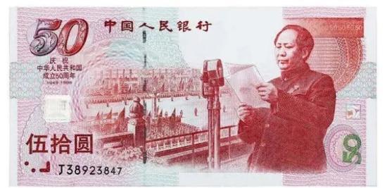 3月纪念钞最新价格 70钞小幅微涨