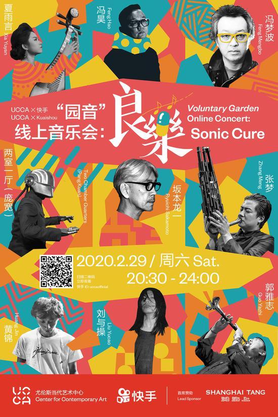 """""""园音""""线上音乐会: 良樂将于2月29日晚举行"""