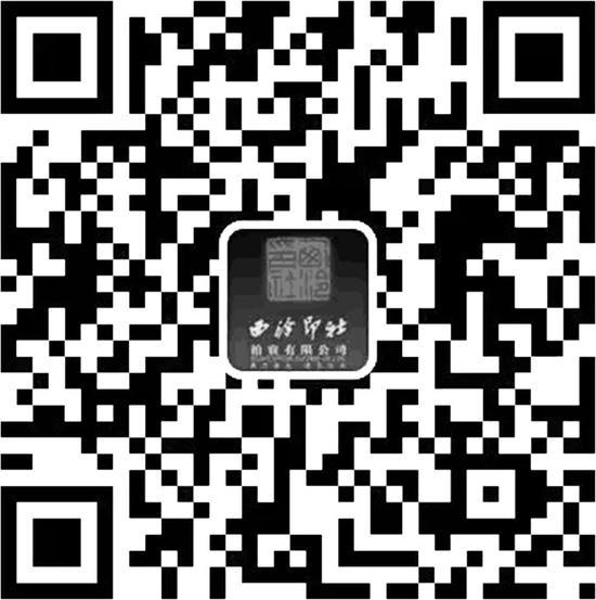 5月5日至6日 西泠拍卖上海公开征集藏品