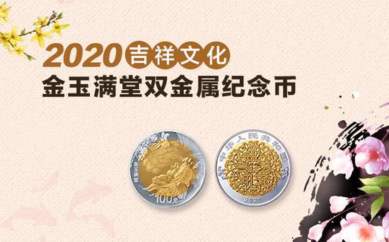 2020吉祥文化金银币正式发行