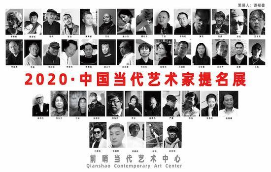秘境:2020中国当代艺术家提名展举办