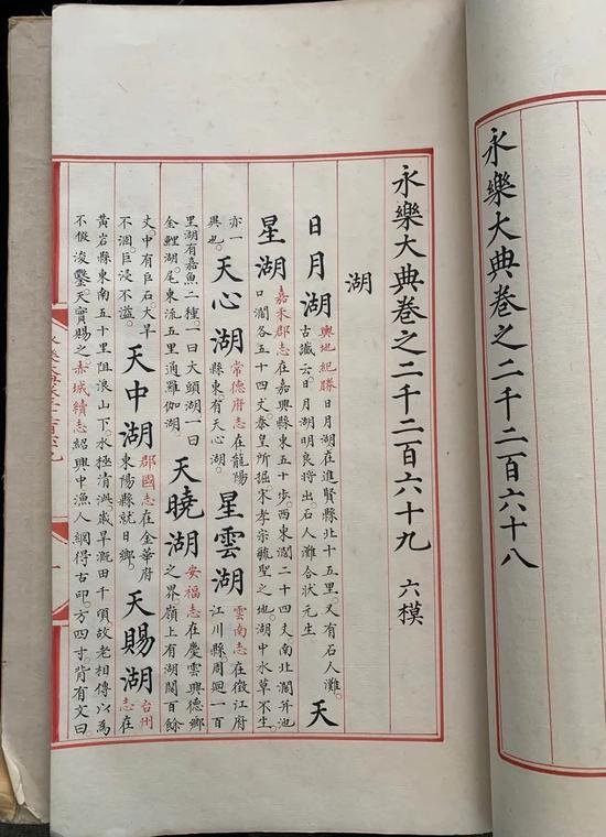 6427万两册《永乐大典》由中国买家竞得
