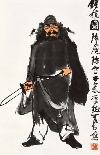 北京诚轩2020春拍:李可染《钟馗图》322万成交