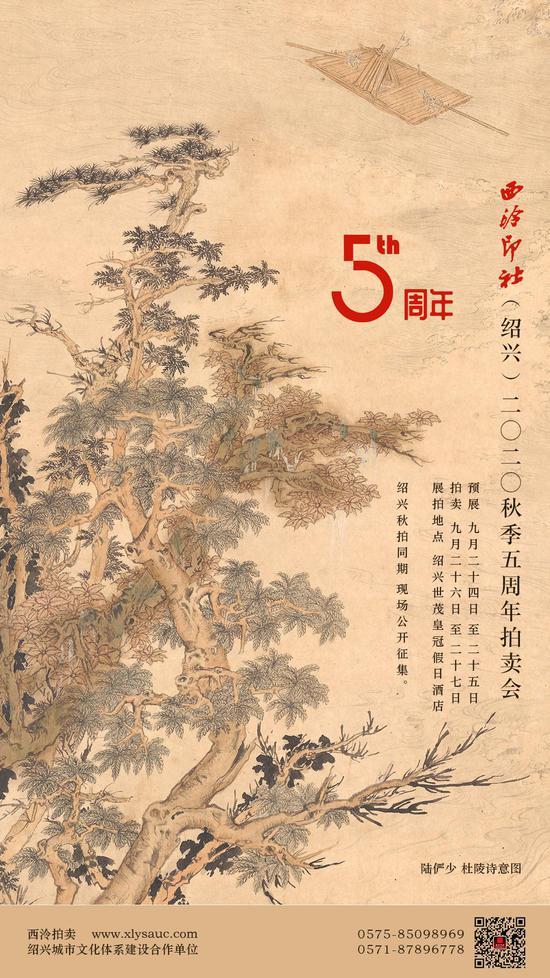 9月4日至7日 西泠拍卖苏州南京公开征集藏品