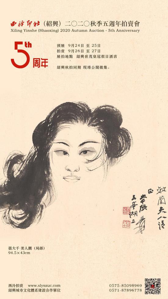 9月12日至13日 西泠拍卖沈阳济南同步公开征集藏品