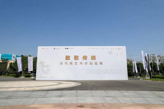 当代纸艺术作品巡展亮相南京