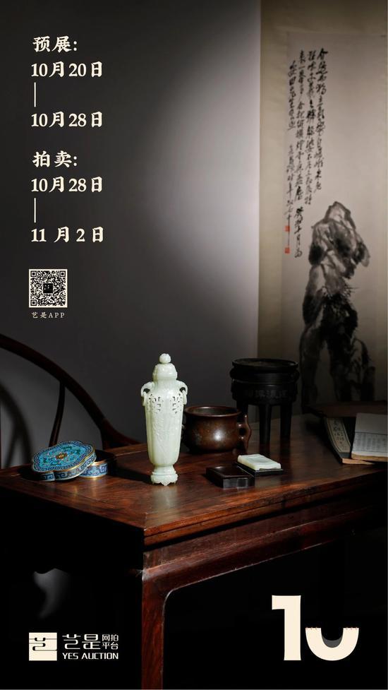 10月24日至25日 西泠拍卖广州公开征集藏品