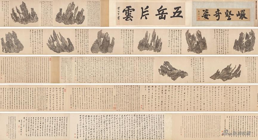 吴彬《十面灵璧图卷》5.129亿元成交
