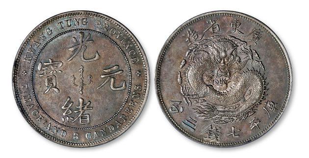 广东省造光绪元宝库平七钱三分银币155.25万成交