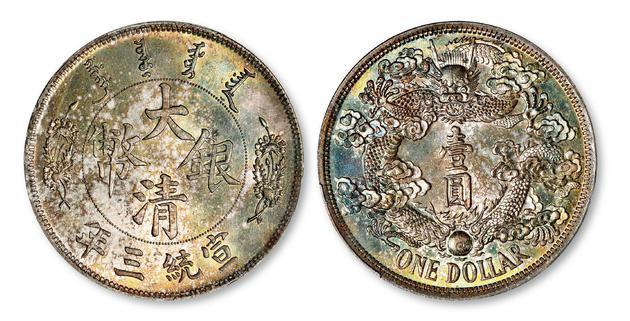 宣统三年大清银币反龙版壹圆样币333.5万成交