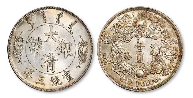 宣统三年大清银币反龙版壹圆样币以143.75万成交