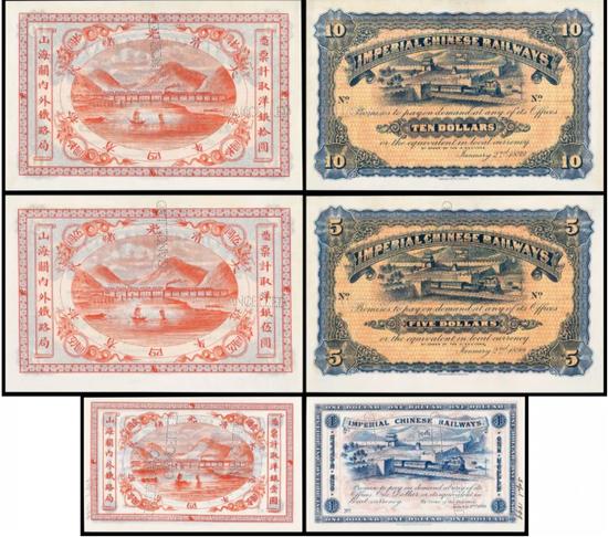 徜徉故纸间:精品纸币预览